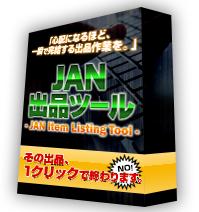 JAN出品ツール・1.PNG