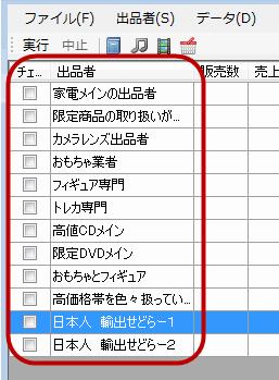 米国版せどりアナライザー・出品者を登録.PNG